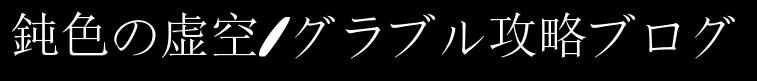 鈍色の虚空/グラブル攻略ブログ